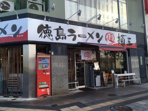 徳島ラーメン麺王 高松駅前店【香川県高松市寿町】
