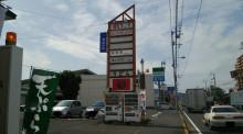 こだわり麺や 高松浜街道店【No.396 香川県高松市西町】