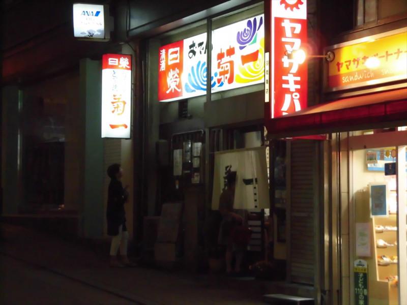 菊一【金沢おでんNo.1 石川県金沢市片町】