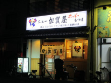 ニュー加賀屋 赤羽店:東京都北区赤羽南