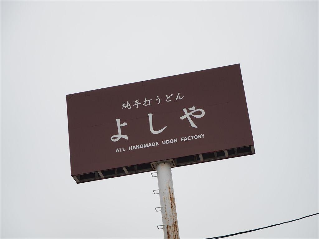 よしや 香川 うどん