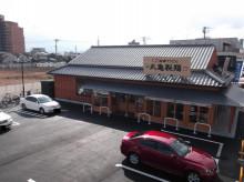 クローバー珈琲焙煎所 栗林公園店:香川県高松市室新町