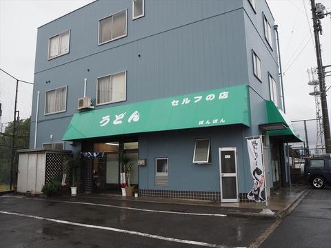 セルフうどん ぽんぽん【No.793 香川県高松市朝日町】
