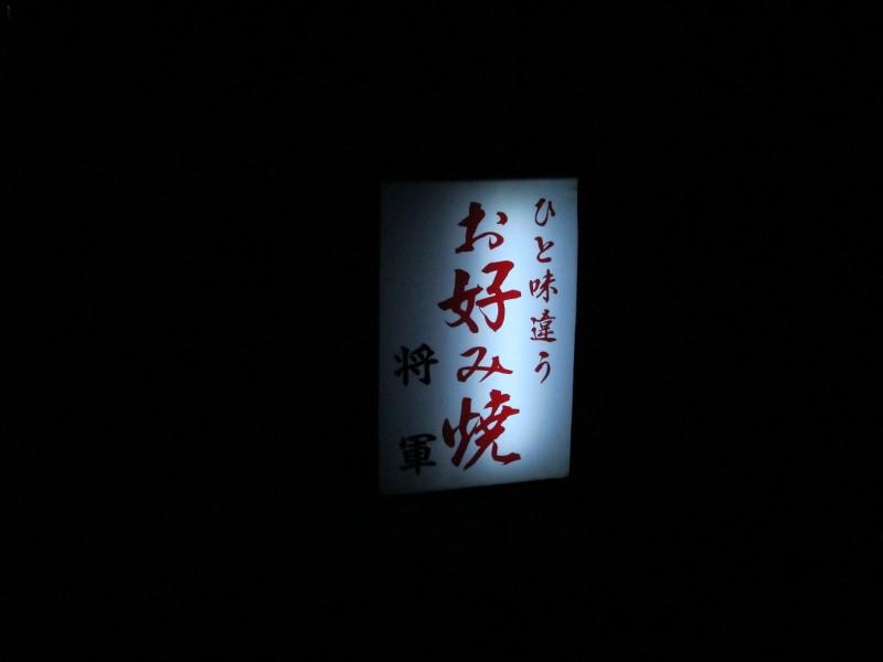 お好み焼き 将軍【広島県竹原市中央】