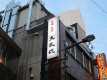 もつ焼き 大統領 支店:東京都台東区上野