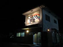 にじいろ食堂:愛媛県今治市小泉