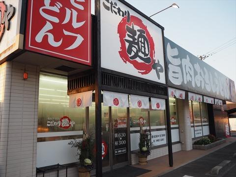 こだわり麺や 国分寺店【2回目 年明け海鮮あんかけうどん&とり天(もも)】