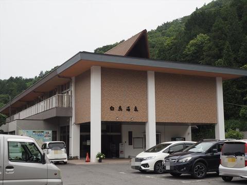 白鳥温泉 食堂【No.816 香川県東かがわ市入野山】