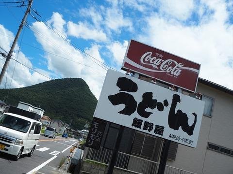 飯野屋【2回目 肉しょうゆ&いなり寿司】