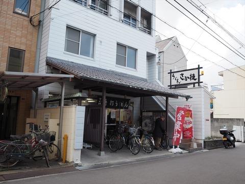 さか枝【22回目 かけうどん&丸天】
