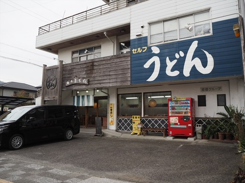 麺処 まる松【徳島讃岐No.36 徳島県徳島市中前川町】