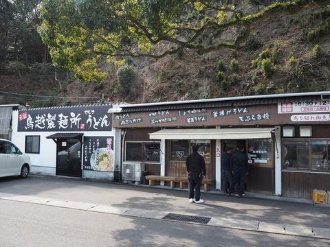 元祖鳥越製麺所【2回目 肉うどん&とり天】