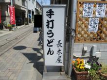 長木屋:埼玉県鴻巣市本町