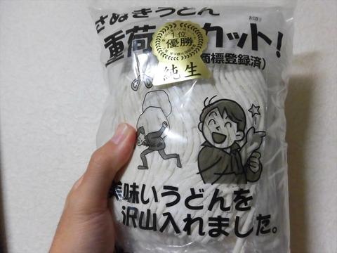 香西麺業有限会社【製麺No.3 香川県観音寺市池之尻町】