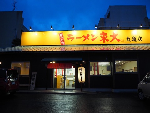 徳島ラーメン東大 丸亀店【香川県丸亀市土器町西】