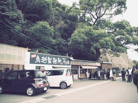 鳥越製麺所【2回目 釜玉バターうどん&かき揚げ】