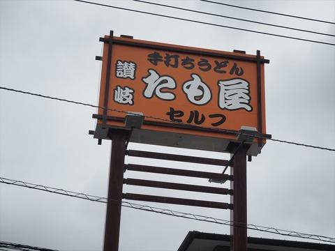 たも屋 高知インター店【高知讃岐No.5 高知県高知市杉井流】