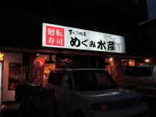 めぐみ水産 戸田公園店:埼玉県戸田市本町