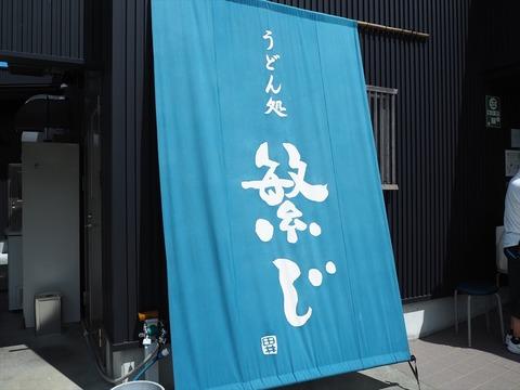うどん処 繁じ【高知讃岐No.7 高知県土佐郡土佐町田井】