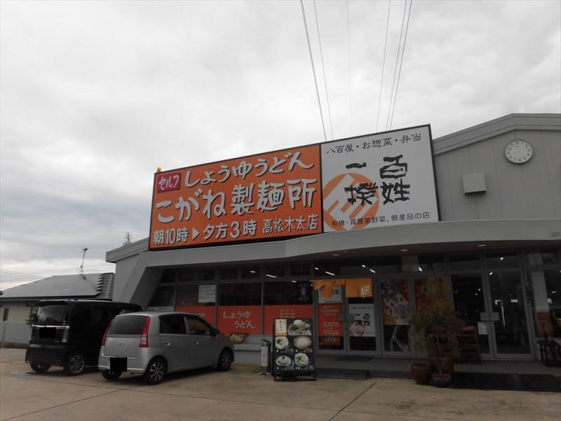 こがね製麺所 木太店【2回目 肉うどん&カレーとり天】