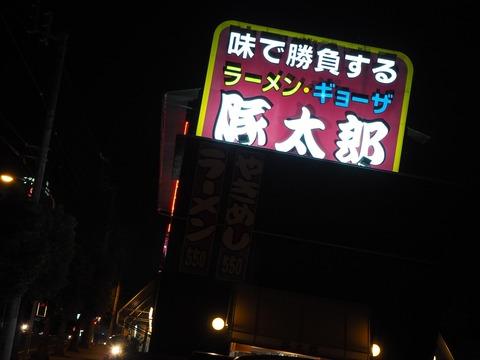 豚太郎 新居浜店【愛媛県新居浜市高木町】