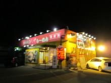 あぶらやらーめん 松島店:香川県高松市松島町