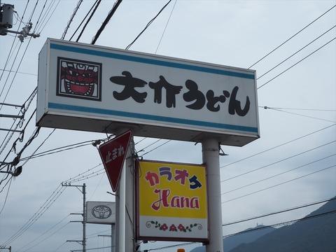 大介うどん 大洲店【宇和島セルフNo.3 愛媛県大洲市新谷】