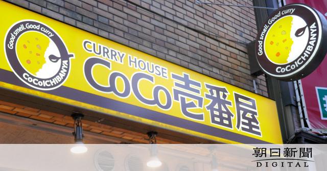 カレーチェーンCoCo壱番屋 ココイチ、ロンドン上陸へ 欧州に日本式カレー売り込み
