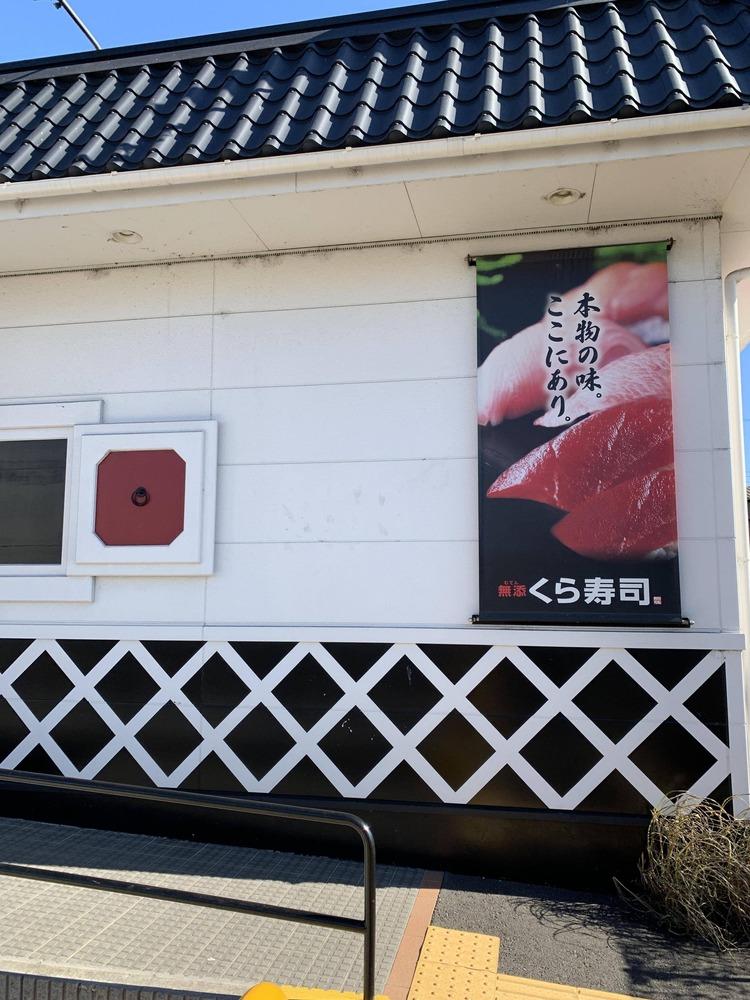 【画像有】暇だからくら寿司行く