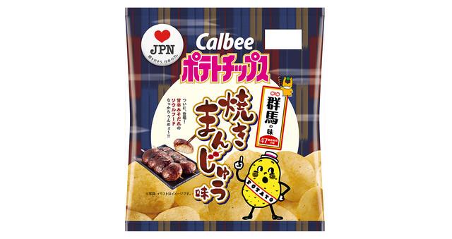 群馬県の味「焼きまんじゅう」の味わいを再現した「ポテトチップス 焼きまんじゅう味」が発売