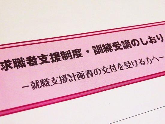 福島県会津若松市の職業訓練校/教育支援施設一覧 - …
