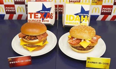 【マック】マクドナルドが期間限定の「アメリカンバーガー」2種「テキサスバーガー」「アイダホバーガー」を発売。価格はともに単品で490円