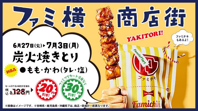 famichikisenpai_yakitori_750422