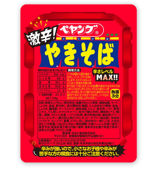 main_gekikara