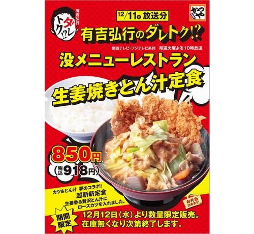 かつや、豚汁の中にとんかつ入れた超斬新定食「生姜焼きとん汁定食」を数量限定で発売