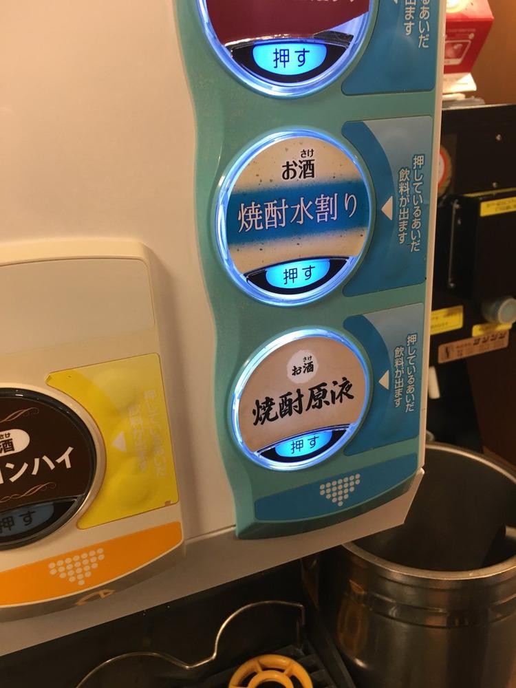 【朗報】焼酎のドリンクバーがついに設置されるwwwwwwwwww
