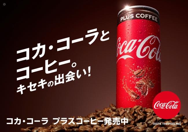 「コカ・コーラ プラスコーヒー」が新発売「コカ・コーラ」ならではのおいしさと刺激にコーヒーの味わいをプラス~キセキの出会い~