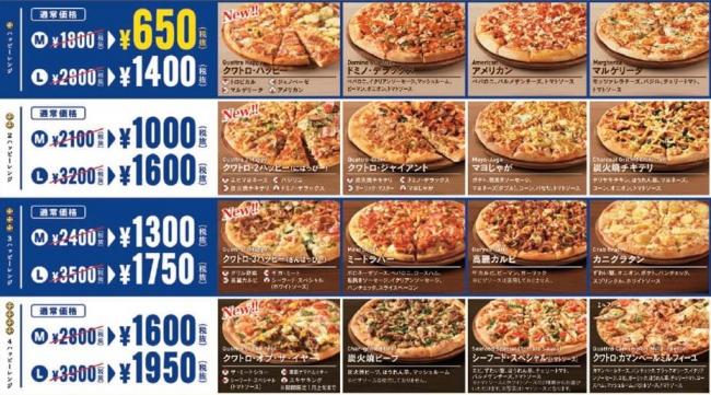 【朗報】今日からドミノ・ピザMサイズが1800円→750円(一部地域650円)12月3日まで