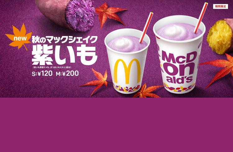 「秋のマックシェイク 紫いも」飲んだやつおる?