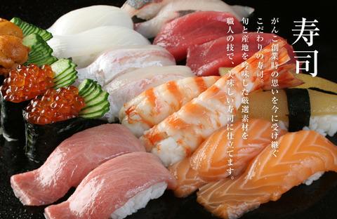 main-sushi