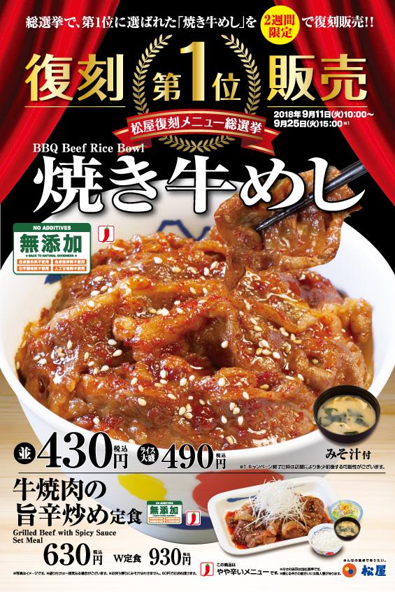 松屋 「焼き牛めし」を2週間限定で復刻販売