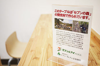 sustainable_wood03