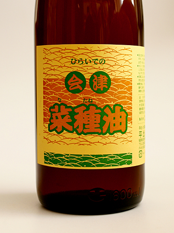 平出油屋の菜種油:瓶