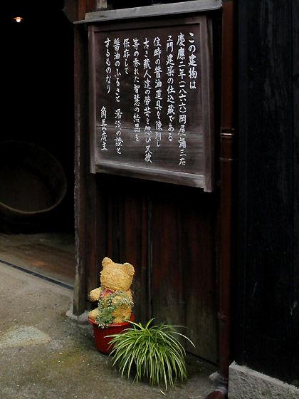 """""""角長"""":職人蔵前のテディベア"""