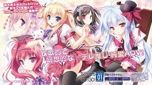 Lump of Sugar最新作『花色ヘプタグラム』 公式サイトオープン!2012年10月26日発売予定