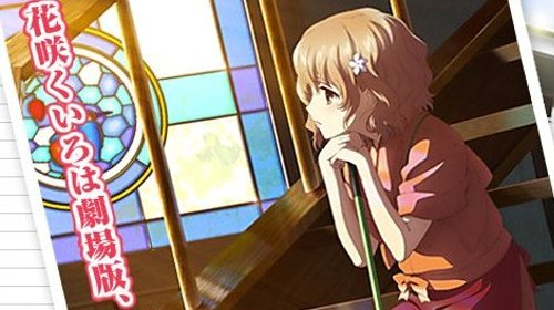 劇場版『花咲くいろは HOME SWEET HOME』 2012年度公開決定!ぼんぼって制作中!!