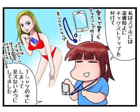 留学編スリの話04