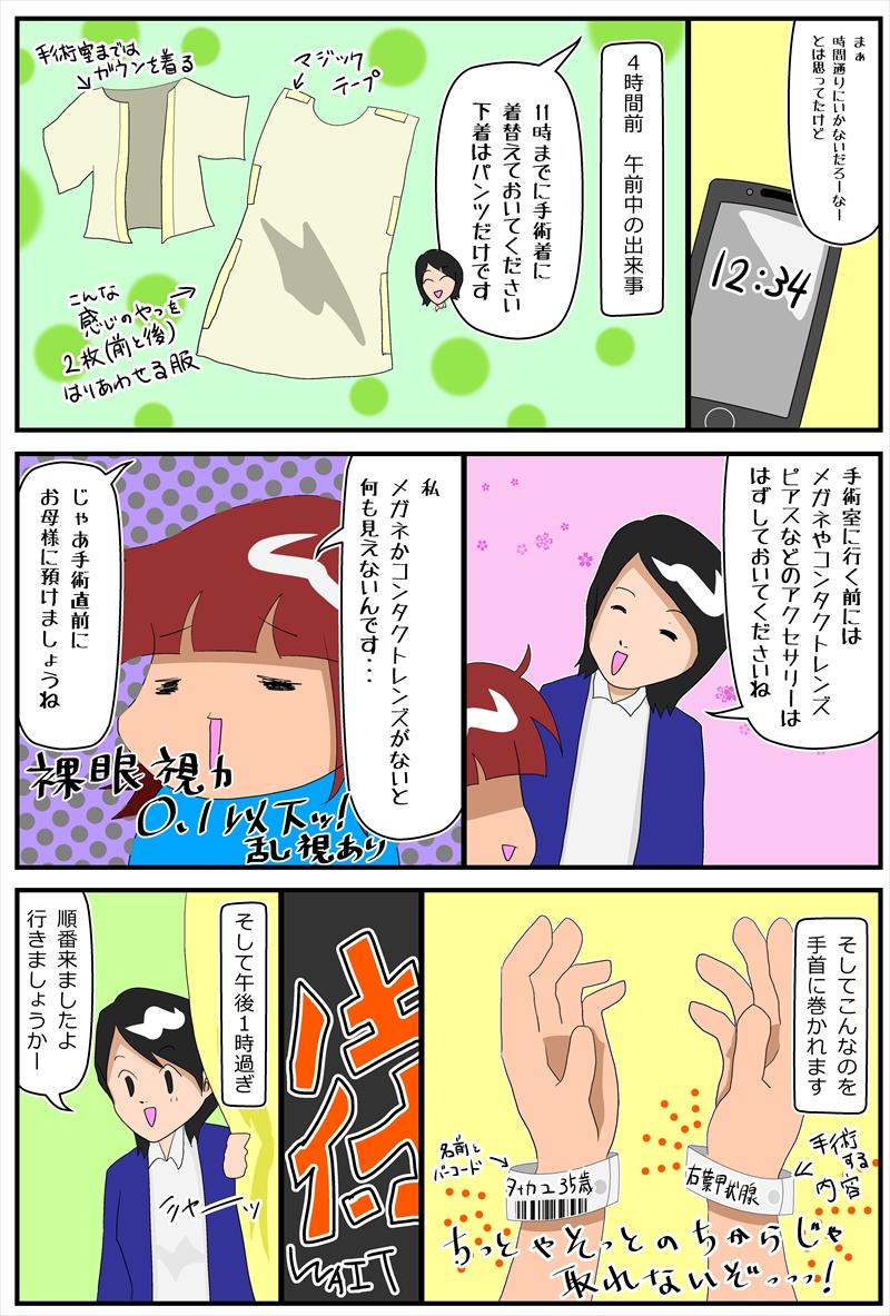 入院編03-02_R