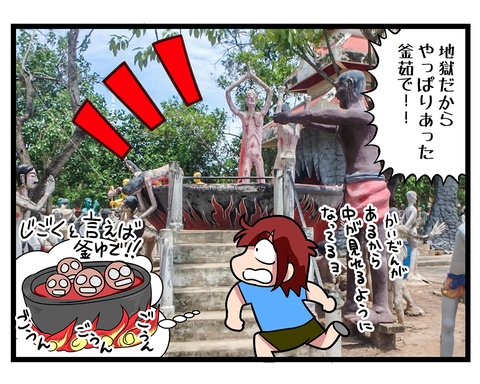 海外旅行Thailand★地獄寺_42