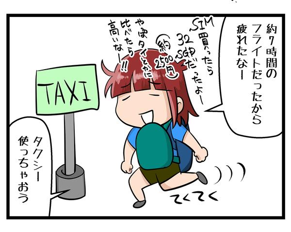 海外旅行SINGAPORE★001-1-04